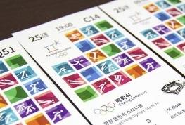 올림픽 티켓
