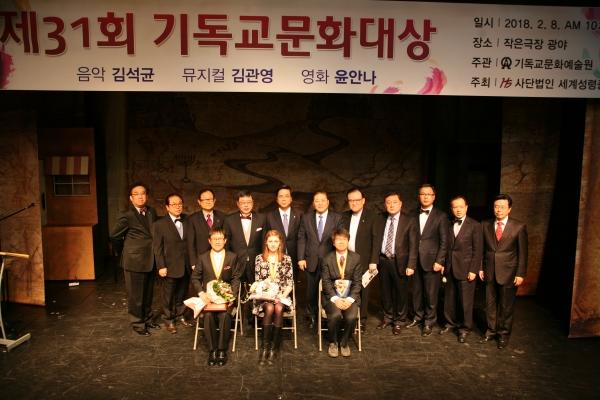 제31회 기독교문화대상 단체사진