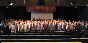 세계교육선교대회가 풀러신학교와 나성영락교회에서 3일간 개최됐다.