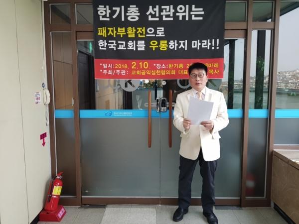 김화경 목사가 한기총 사무실 앞에서 기자회견을 하고 있다.