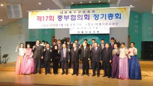 예장개혁 총회 제17회 중부협의회 정기총회가 지난 9일 오전 아름다운교회(담임 이재연 목사)에서 열렸다.