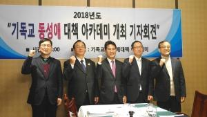 제1회 기독교 동성애 대책 아카데미가 오는 26일과 27일 양일간 서울 온누리교회에서 개최될 예정인 가운데, 13일 낮 서울역 그릴에서는 대표 강사들이 모여 아카데미에 대한 기자회견을 열었다.