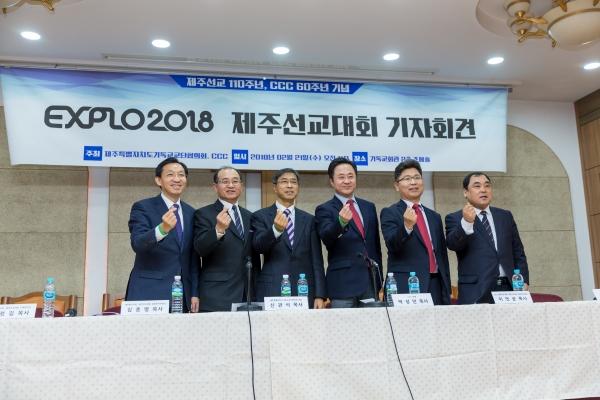 엑스플로 2018 제주선교대회 기자회견