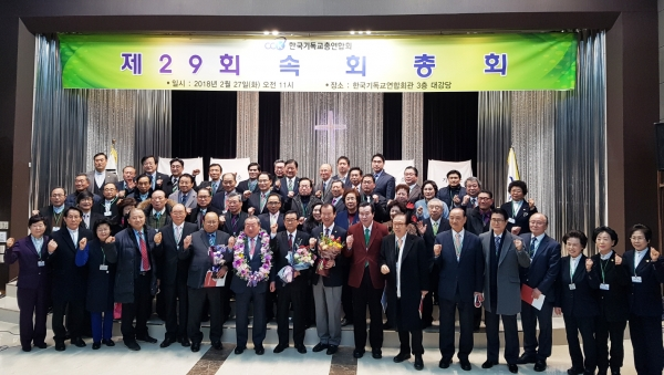 지난 27일 낮 한기총 속회 총회가 한국기독교연합회관에서 열렸다. 행사를 마치고 기념촬영.