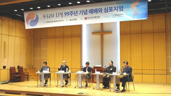 한국교회총연합(이하 한교총)이 1일 오전