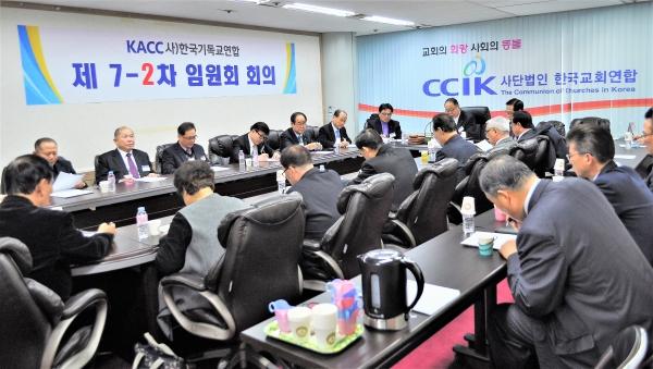 한국기독교연합(대표회장 이동석 목사)은 지난 2월 27일 오전 11시 한기연 회의실에서 제7-2차 임원회를 열고 2019년 3.1절 100주년 행사 준비위원회 구성과 국가정책에 관한 대응연대방안 등 현안 문제를 논의했다.