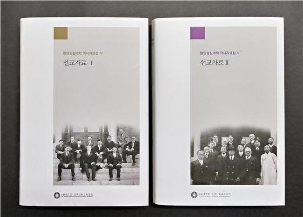 숭실대학교(총장 황준성)는 한국기독교박물관(황민호 관장)이 지난해 발간한 <평양 숭실대학 역사자료집> 시리즈를 잇는 제4권 '선교자료 Ⅰ', 제5권 '선교자료 Ⅱ'를 발간했다고 밝혔다.