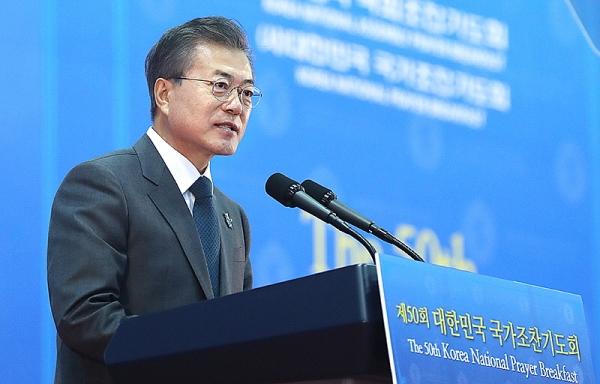 문재인 대통령은 제50회 국가조찬기도회 축사를 통해 한국교회 협력과 기도를 당부했다.
