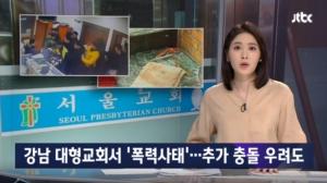 JTBC 서울교회 보도 화면 캡춰