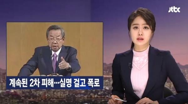 JTBC가 목사 성폭력을 고발하고, 피해자가 실명으로 취재진과 인터뷰를 했다고 보도했다. 해당 교회는 성락교회로, JTBC는