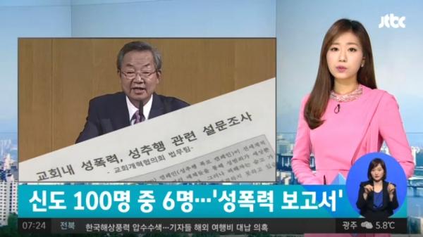 JTBC가 6일 김기동 목사가 성폭력을 행했다는 주장에 대한 보도를 내보낸데 이어, 성락교회 내 '성폭력 보고서'에