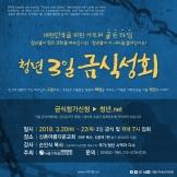 2018 청년3일금식성회 포스터