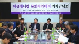 NCCK 에큐메니칼 목회아카데미가 열린다. 이를 위한 기자간담회가 16일 낮 기독교회관에서 있었다.