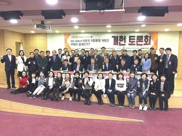 15일 국회 의원회관에서 국가혁신을 위한 연구모임과 바른개헌국민연합이 공동으로