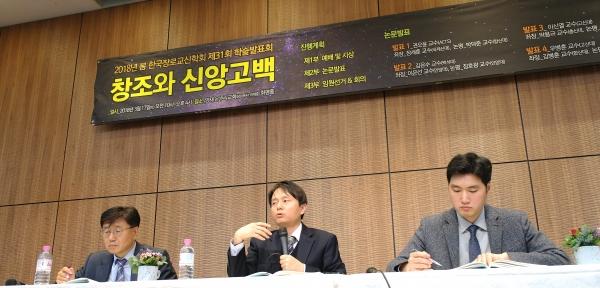 한국장로교신학회는 17일 낮 양재 온누리교회에서 제31회 학술발표회를 개최했다.