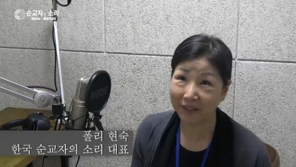 한국 순교자의 소리 대표 폴리 현숙 목사.