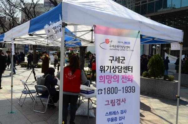 한국구세군(사령관 김필수)이 22일 오후 2시, 광화문 감리회관 앞에서 건전생활 캠페인을 전개했다.