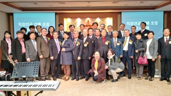 지난 24일 오후 서울지방경찰청 선교회에서는 (사)한국기독교직장선교연합회 주관으로