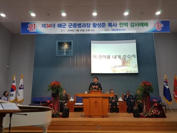 지난 25일 오후 해군중앙교회에서는 해군군종목사단 주관으로