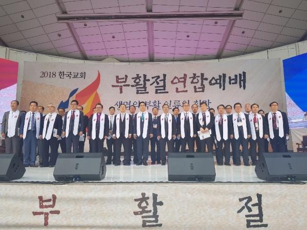20180402 [사진2] 2018 한국교회 부활절연합예배