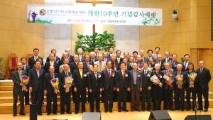 한국기독교화해중재원 10주년 기념 예배를 마치고.