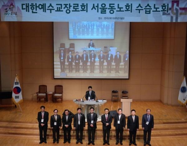 새로 선출된 예장통합 서울동노회 임원들의 모습.
