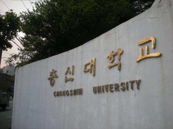 총신대학교
