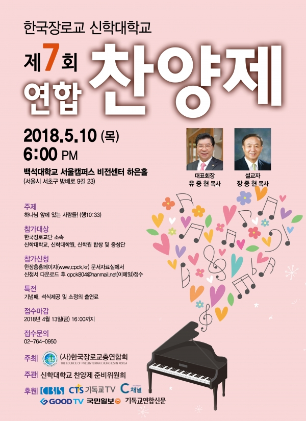 제7회 한국장로교 신학대학교 찬양제 포스터