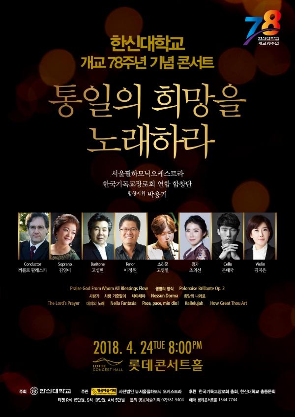 2018-04-12 한신대, 개교 78주년 기념 음악회 열어