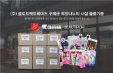 한국구세군(사령관 김필수)은 지난 4월 10일, ㈜글로트렉트레이드(대표 이제이미)가 약 2천 6백만원 가량에 해당하는 자사 유통 미용 상품을 구세군 희망나누미에 기부하였다고 밝혔다.