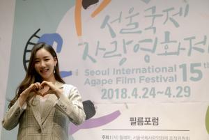 제15회 서울국제사랑영화제 홍보대사 배우 이성혜