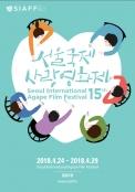 제15회 서울국제사랑영화제(Seoul International Agape Film Festival)가 공식포스터를 공개했다.