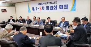통합추진위원들을 세운 한기연 제7-3차 임원회의 모습.