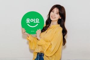 사진2. 웃어요 캠페인 참여한 배우 정소민사진2. 웃어요 캠페인 참여한 배우 정소민