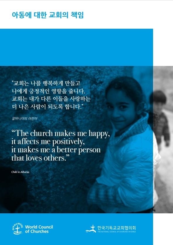 한국기독교교회협의회(NCCK) 인권센터가 올해 어린이 주일을 맞이하여 우리 사회의 약자로서 어린이와 청소년이 직면하고 있는 주요한 문제들을 살피고, 세계교회협의회(WCC)와 유니세프(UNICEF)가 협력하여 작성한 문서 '아동에 대한 교회의 책임'을 토대로 교회가 함께 이 문제에 대응해 가고자 WCC 자료집 '아동에 대한 교회의 책임'을 배포한다.