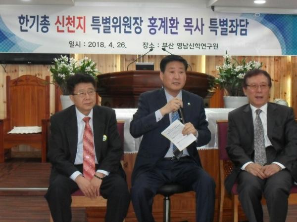 홍계환 총회장이 부산 영남신학연구원 채플실에서 기자 간담회를 열고 있다.