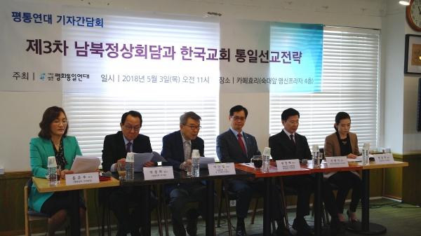 평통연대가 지난 3일 기자간담회를 통해 '제3차 남북정상회담과 한국교회 통일 선교 전략'에 대해 논했다.