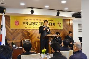 구세군_브릿지영문 개영 예배를 인도하는 김필수 사령관