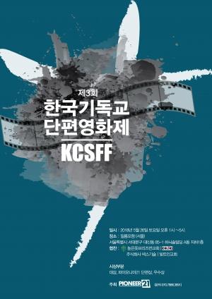 KCSFF3회포스터