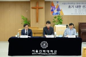 """서울신대 현대기독교역사연구소가 """"초기 내한 선교사들의 한국 무속 이해""""를 주제로 '제86회 정기세미나'를 열었다."""