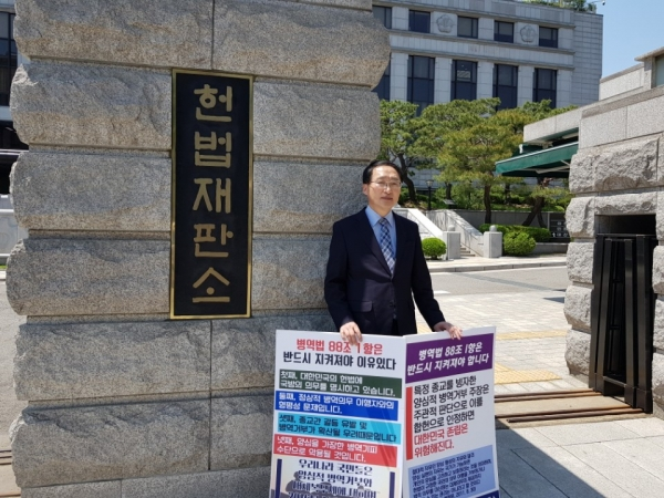 헌재 앞에서 시민사회단체들이 '양심적 병역거부'에 대한 헌법 재판관들의 지혜로운 판결을 촉구하는 1인 시위를 이어가고 있다.