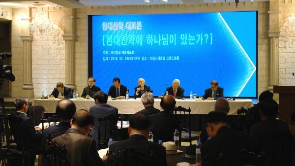 현대신학 신론의 거대담론을 오늘의 한국교회에 공론화함으로 신학의 발전을 모색하고자 하는 '현대신학 대토론'이
