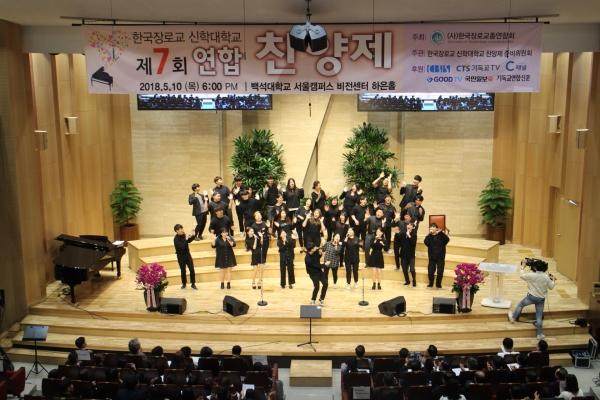 (사)한국장로교총연합회(대표회장 유중현목사)에서 주최한 '제7회 한국장로교 신학대학교 연합찬양제'가 5월 10일 성황리에 종료했다.