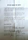 한국교회 통합을 위한 합의서 한기총 한기연 한교총