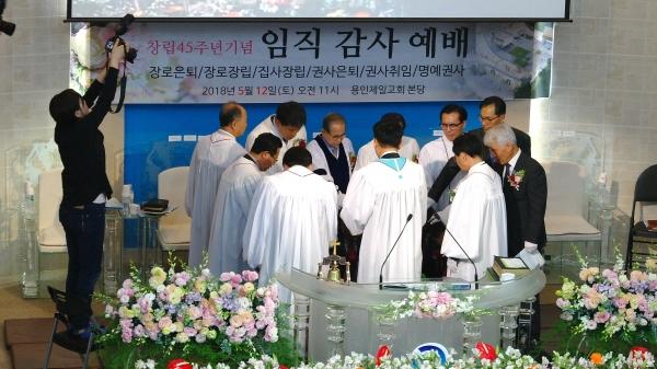 12일 낮 용인제일교회(담임 임병선 목사)에서는 교회 창립 45주년을 기념하며 '장로·권사 은퇴, 장로·권사·집사·명예권사 임직 감사예배'가 열렸다.