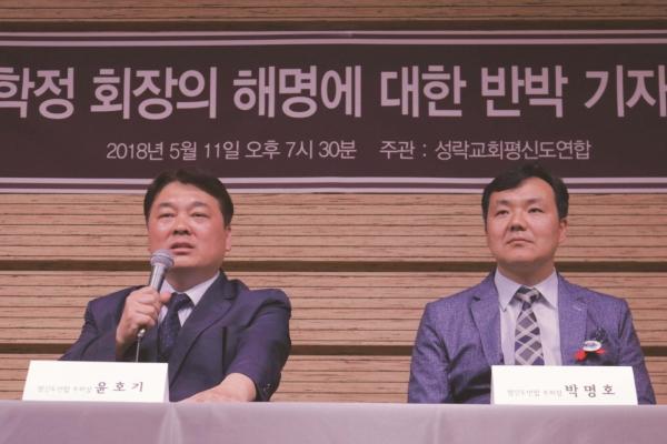 11일 평신도연합 측은 장학정 회장의 해명에 대해 재차 기자회견을 열고 반박의 뜻을 표했다.