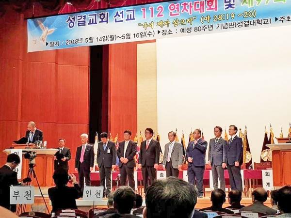 예성 제97차 신임원들이 총대들에게 인사하고 있다.