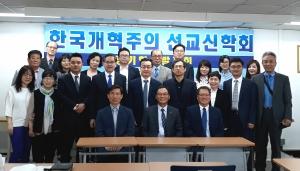 한국개혁신학회가 지난 19일 방배동 백석대에서 제130-1차 한국개혁주의 선교신학회(회장 구성모 박사) 창립기념학술발표회를 가졌다.