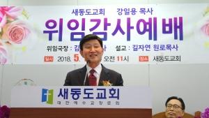 새동도교회 강일용 목사.