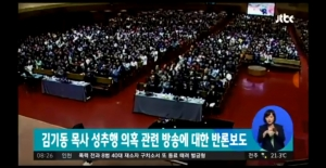 JTBC 반론보도 영상 캡춰 김기동 목사 성락교회 교회개혁협의회
